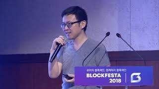 [BLOCKFESTA 2018] Guo Yong _ Fog computing and the next generation Blockchain Infrastructure